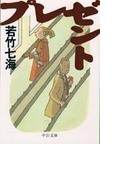 プレゼント (中公文庫)(中公文庫)