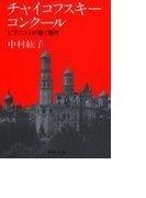 チャイコフスキー・コンクール ピアニストが聴く現代 (中公文庫)(中公文庫)