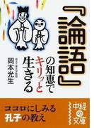 『論語』の知恵でキリッと生きる (中経の文庫)(中経の文庫)