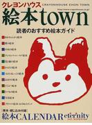 クレヨンハウス絵本town 読者のおすすめ絵本ガイド