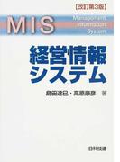 経営情報システム 改訂第3版