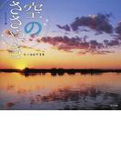 空のささやき 白川由紀写真集 (旅の絵本)
