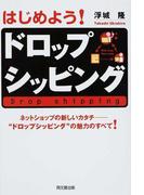 """はじめよう!ドロップシッピング ネットショップの新しいカタチ−""""ドロップシッピング""""の魅力のすべて! (DO BOOKS)"""