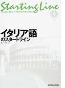 イタリア語のスタートライン (Starting Line)