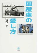 国産車の愛し方 (ラピタ・ブックス)