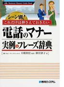 電話のマナー実例&フレーズ辞典 シーン別!これだけは押さえておきたい (Business Manner Guide Book)