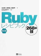 Rubyレシピブック268の技 第2版