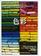 色彩 色材の文化史