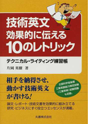 技術英文効果的に伝える10のレトリック テクニカル・ライティング練習帳