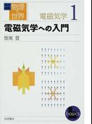 岩波講座物理の世界 電磁気学1 電磁気学への入門