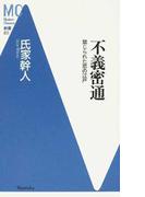 不義密通 禁じられた恋の江戸 (MC新書)