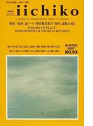 Library iichiko Quarterly intercultural A journal for transdisciplinary studies of pratiques No.93(2007Winter) 特集西田幾多郎「場所」論ノート