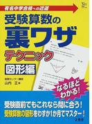 受験算数の裏ワザテクニック 有名中学合格への近道 図形編 (シグマベスト)