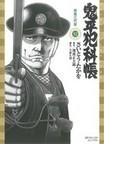 鬼平犯科帳(SPコミックス) 64巻セット(SPコミックス)