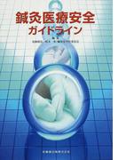 鍼灸医療安全ガイドライン