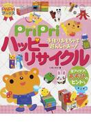 PriPriハッピーリサイクル 手作りおもちゃで遊んじゃお〜! 全アイデアあそびのヒントつき (PriPriブックス)