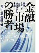 金融市場の勝者 銀行・ファンド・企業、複線化する金融