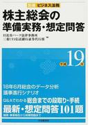 株主総会の準備実務・想定問答 平成19年 (別冊ビジネス法務)