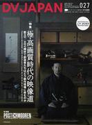 DVジャパン Vol.027 〈特集〉極・高画質時代の映像道/ニマ・ヌリサデ インタビュー