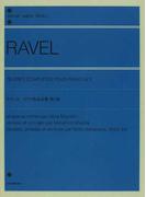 ラヴェル ピアノ作品全集 第3巻 (zen‐on piano library)