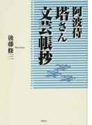 阿波侍塔さん文芸帳抄