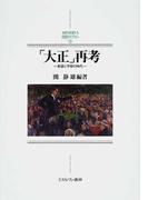 「大正」再考 希望と不安の時代 (MINERVA日本史ライブラリー)