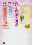 ユン・ソクホ色と映像の四季 (TOKYO NEWS MOOK)
