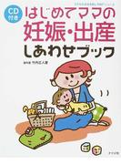はじめてママの妊娠・出産しあわせブック (ママを応援する安心・子育てシリーズ)
