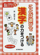 ことば遊びで漢字の力をつける (遊んで学ぶ授業シリーズ)
