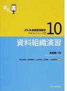 資料組織演習 (JLA図書館情報学テキストシリーズ)