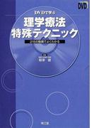 DVDで学ぶ理学療法特殊テクニック 215の動画でよくわかる