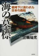 海の墓標 戦時下に喪われた日本の商船