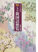 原色シグマ新国語便覧 ビジュアル資料 増補3訂版