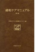 緩和ケアマニュアル 第5版