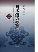 日本語の空間 上 日本人はどこから来たのか?