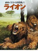 動物イラスト生態図鑑 図書館版 2 ライオン