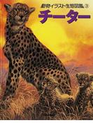 動物イラスト生態図鑑 図書館版 3 チーター