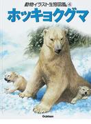 動物イラスト生態図鑑 図書館版 4 ホッキョクグマ