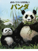 動物イラスト生態図鑑 図書館版 5 パンダ