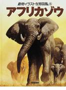 動物イラスト生態図鑑 図書館版 6 アフリカゾウ