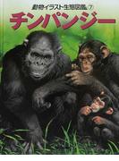 動物イラスト生態図鑑 図書館版 7 チンパンジー
