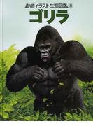 動物イラスト生態図鑑 図書館版 8 ゴリラ