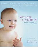 赤ちゃんはいかに賢いか 脳から見た発達の測り方能力の伸ばし方