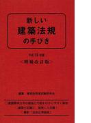 新しい建築法規の手びき 平成19年版