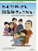 みんな仲よし幾多郎きょうだい 日本を代表する哲学者・西田幾多郎 (ふるさと偉人絵本館)