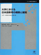 大学における日本語教育の構築と展開 大坪一夫教授古稀記念論文集 (シリーズ言語学と言語教育)