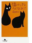 猫パンチをうけとめて (幻冬舎文庫)(幻冬舎文庫)