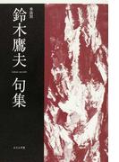 季語別鈴木鷹夫句集