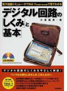デジタル回路の「しくみ」と「基本」 電子回路シミュレータTINA7(日本語・Book版)で見てわかる