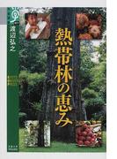 熱帯林の恵み カラー版 (学術選書)